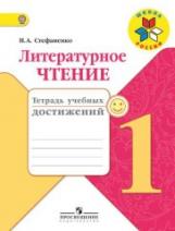 Стефаненко. Литературное чтение. 1 класс Тетрадь учебных достижений. (ФГОС) /УМК