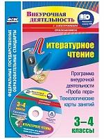 Бутусов. Кн+CD. Литературное чтение. 3-4 класс Программа внеурочной деятельности