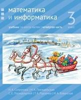 Сопрунова. Математика и информатика. 3-й класс: учебник. Часть 4.
