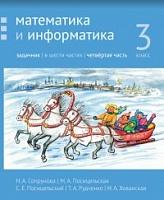 Сопрунова. Математика и информатика. 3-й класс: задачник. Часть 4.