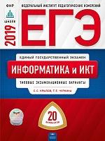 ЕГЭ-2019. Информатика и ИКТ. 20 вариантов. Типовые экзаменационные варианты /Крылов ФИПИ