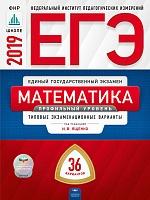 ЕГЭ-2019. Математика. 36 вариантов. Профильный уровень. Типовые экзаменационные варианты /Ященко ФИПИ