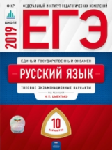 ЕГЭ-2019. Русский язык. 10 вариантов. Типовые экзаменационные варианты /Цыбулько ФИПИ