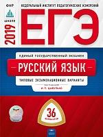 ЕГЭ-2019. Русский язык. 36 вариантов. Типовые экзаменационные варианты /Цыбулько ФИПИ
