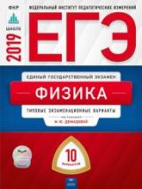 ЕГЭ-2019. Физика. 10 вариантов. Типовые экзаменационные варианты /Демидова ФИПИ