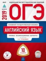 ОГЭ-2019. Английский язык. 10 вариантов. + CD Типовые экзаменационные варианты /Трубанева ФИПИ