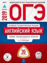 ОГЭ-2019. Английский язык. 20 вариантов. + CD Типовые экзаменационные варианты /Трубанева ФИПИ