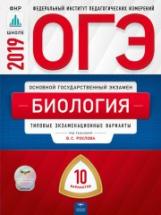 ОГЭ-2019. Биология. 10 вариантов. Типовые экзаменационные варианты /Рохлов ФИПИ