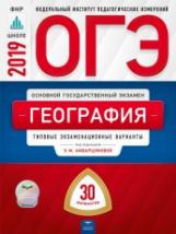 ОГЭ-2019. География. 30 вариантов. Типовые экзаменационные варианты /Амбарцумова ФИПИ