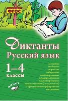 Перова. Русский язык. Диктанты. 1–4 классы. ФГОС.