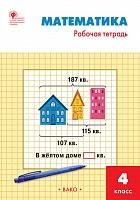 РТ Математика. 4 класс Рабочая тетрадь к УМК Моро. (ФГОС) /Яценко.