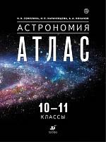Астрономия. 10 -11 классы. Атлас.