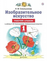 Сокольникова. Изобразительное искусство. 1 класс Рабочий альбом. (ФГОС).