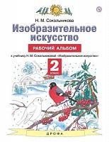 Сокольникова. Изобразительное искусство. 2 класс Рабочий альбом. (ФГОС).