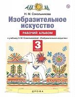 Сокольникова. Изобразительное искусство. 3 класс Рабочий альбом. (ФГОС).