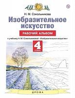 Сокольникова. Изобразительное искусство. 4 класс Рабочий альбом. (ФГОС).