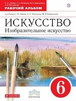 Ломов. Изобразительное искусство. 6 класс Рабочий альбом. ВЕРТИКАЛЬ. (ФГОС).