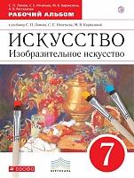 Ломов. Изобразительное искусство. 7 класс Рабочий альбом. ВЕРТИКАЛЬ. (ФГОС).