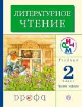 Грехнева. Литературное чтение. 2 класс Учебник. Часть 1. РИТМ. (ФГОС)