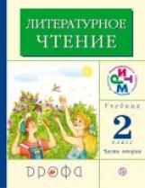 Грехнева. Литературное чтение. 2 класс Учебник. Часть 2. РИТМ. (ФГОС)