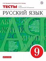 Разумовская. Русский язык. 9 класс Тесты. /Капинос. (ФГОС).