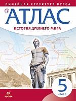 Атлас. История 5 класс История Древнего Мира. (Линейная структура курса). (ФГОС)