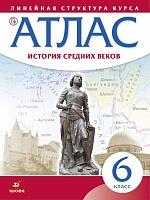 Атлас. История 6 класс История Средних веков. (Линейная структура курса). (ФГОС)