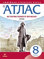 Атлас. История 8 класс История нового времени. XVIII в. (Линейная структура курса). (ФГОС).