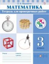 Муравин. Математика. 3 класс Тетрадь для проверочных работ. РИТМ. (ФГОС).