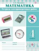 Муравин. Математика. 4 класс Тетрадь для проверочных работ. РИТМ. (ФГОС).
