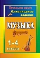 Арсенина. Музыка. 1-4 класс Олимпиадные задания (ФГОС)