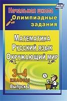 Лободина. Олимпиадные задания. Русский язык. Математика. Окружающий мир. 3-4 класс (ФГОС)