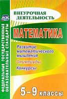 Фотина. Математика. 5-9 классы. Развитие математического мышления: олимпиады, конкурсы. (ФГОС)
