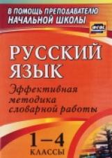 Волкова. Русский язык. 1-4 классы. Словарная работа на уроке. Эффективная методика (ФГОС)