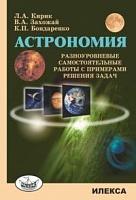 Кирик. Астрономия. Разноуровневые самост.работы с примерами решения задач