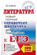 Литература. Новый полный справочник для подготовки к ЕГЭ./Ладыгин.