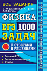 ЕГЭ 2019. Физика. Банк заданий. 1000 задач. Все задания частей 1 и 2. / Демидова.