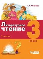 Матвеева. Литературное чтение. 3 класс. В 3-х частях. Часть 1. (ФГОС).