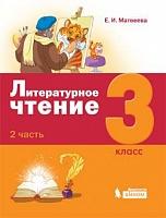 Матвеева. Литературное чтение. 3 класс. В 3-х частях. Часть 2. (ФГОС).