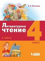 Матвеева. Литературное чтение. 4 класс. В 3-х частях. Часть 1. (ФГОС).