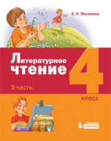 Матвеева. Литературное чтение. 4 класс. В 3-х частях. Часть 3. (ФГОС),