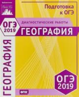 Подготовка к ОГЭ 2019. Диагностические работы. География. (ФГОС).