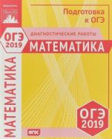 Подготовка к ОГЭ 2019. Диагностические работы. Математика. (ФГОС).
