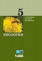 Рохлов. Биология. 5 класс.