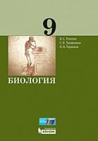 Рохлов. Биология. 9 класс.