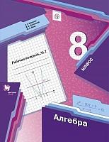 Мерзляк. Алгебра. 8 класс Рабочая тетрадь. Часть 2. (ФГОС) /Полонский.
