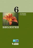 Теремов. Биология. 6 класс.