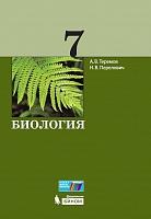 Теремов. Биология. 7 класс.