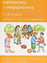 Сопрунова. Математика и информатика. 1-й класс: учебник. Часть 1.
