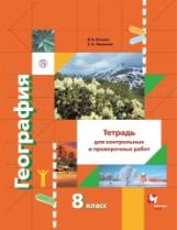 Пятунин. География. 8 класс Тетрадь для контрольных и проверочных работ. (ФГОС)